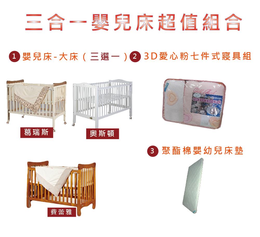 【限量】三合一嬰兒床超值組合(下殺85折)